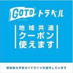 当店ではGoToトラベル「地域共通クーポン」がご利用いただけます。